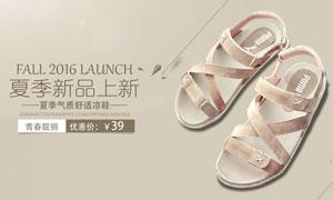 淘宝夏季女士凉鞋全屏海报PSD素材
