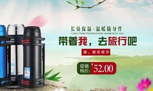 淘宝夏季旅行水杯全屏海报PSD素材