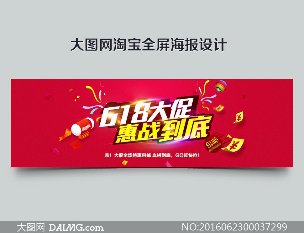 京东618大促活动海报设计psd素材