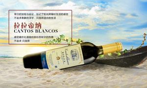淘宝拉拉帝纳红酒海报设计PSD素材