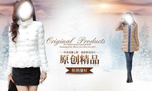 淘宝冬季羽绒服海报设计PSD素材