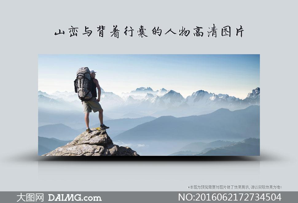 词: 高清大图图片素材摄影人物背影背后背包客行囊背包短裤旅行旅游