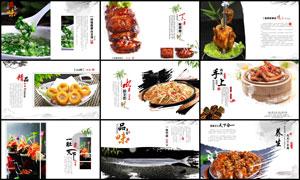 中国风高档菜谱设计模板PSD分层素材