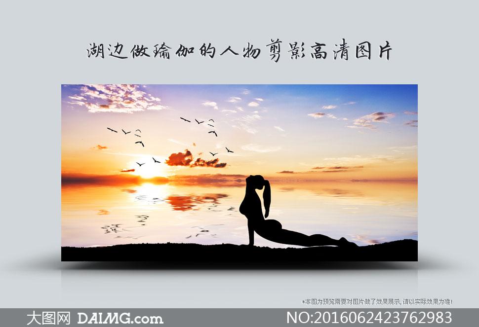 湖边做瑜伽的人物剪影高清图片