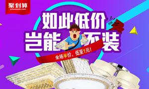 淘宝灯饰团购活动海报设计PSD源文件