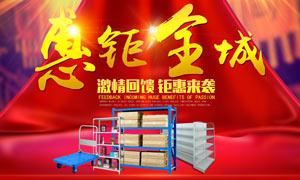 淘宝货架促销海报设计PSD源文件