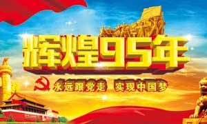 辉煌95载建党节海报设计PSD源文件