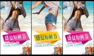 夏季女装短裤节海报设计PSD源文件