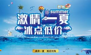 夏季疯抢抢购海报设计PSD源文件