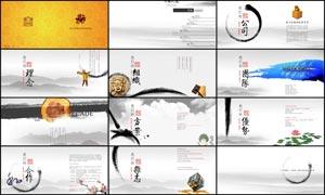 中国风投资画册设计模板矢量素材