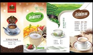 奶茶店奶茶海报设计矢量素材