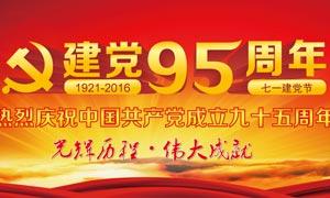 建党95周年庆祝海报设计矢量素材