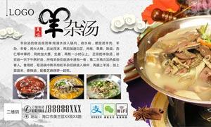 羊杂汤美食海报设计矢量素材