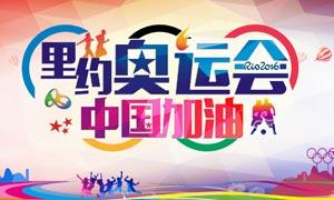 里约奥运会中国加油活动海报矢量美高梅娱乐