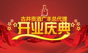 古井贡酒开业庆典海报设计矢量素材