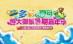 恒大暑期嘉年華活動海報PSD素材