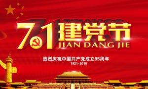 71建党节宣传庆祝海报PSD源文件