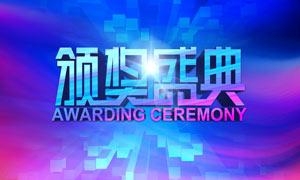 企业颁奖盛典海报设计PSD源文件