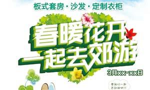 全友家居春季活动海报设计PSD素材