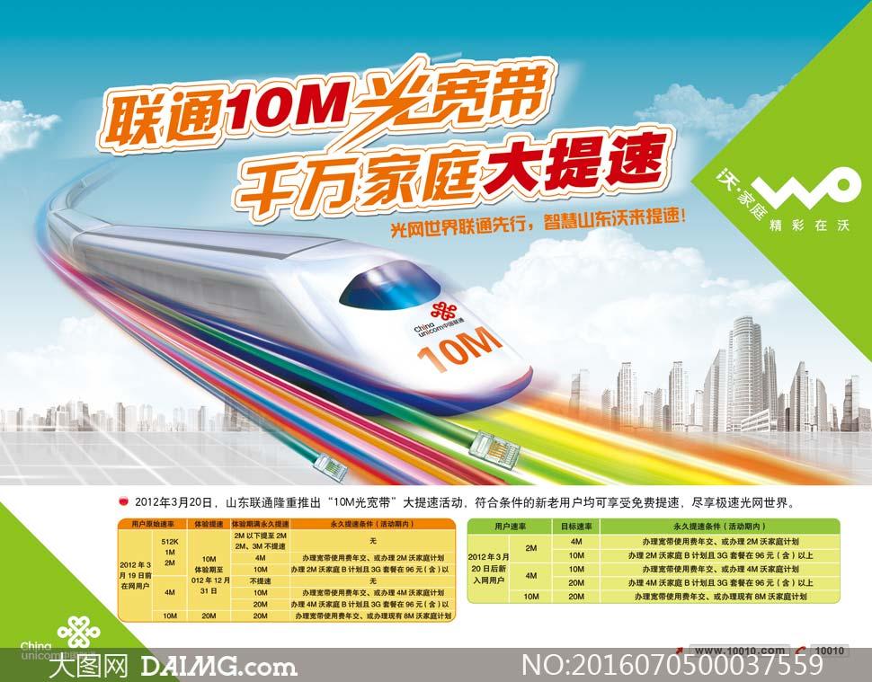 联通宽带�z*_中国联通宽带提速海报设计psd素材