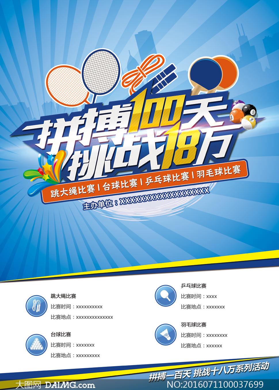 万体育比赛活动海报设计广告设计模板psd素材源文件