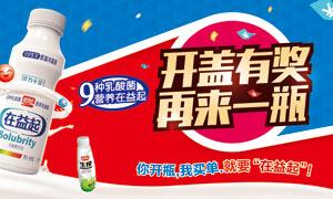 乳酸菌饮品活动海报设计PSD源文件