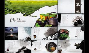 中国风水墨茶文化画册设计PSD素材