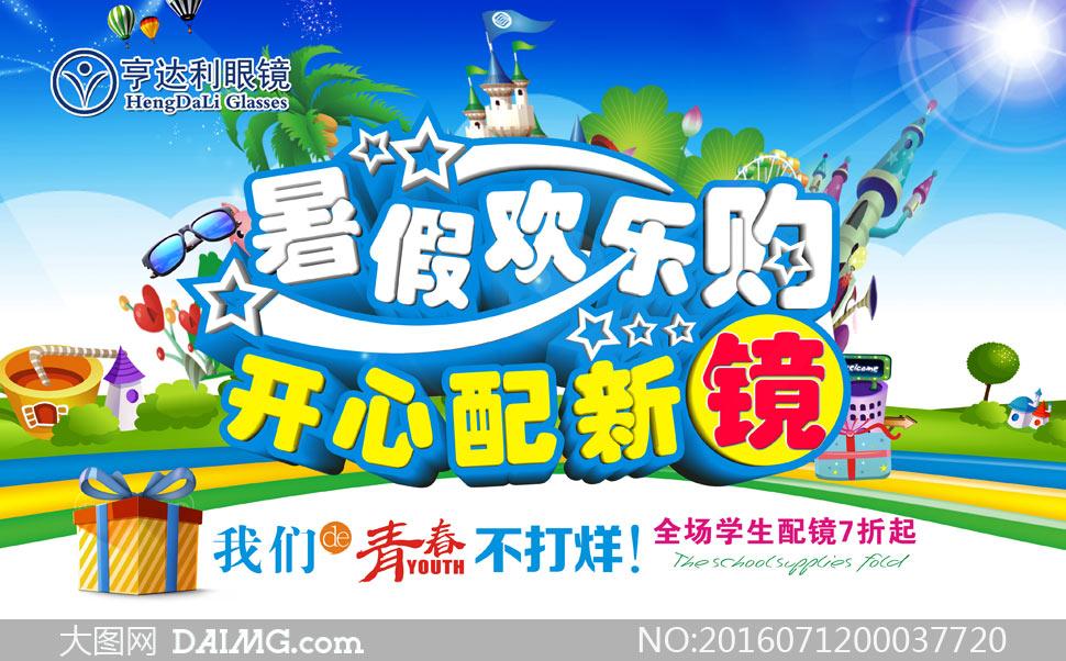 眼镜店暑假配镜活动海报设计psd素材