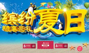 夏日商场豪礼促销海报设计PSD源文件
