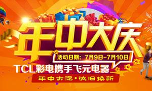 家电年中大庆海报设计PSD源文件