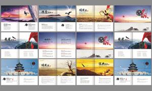 高端大气企业形象画册设计PSD素材
