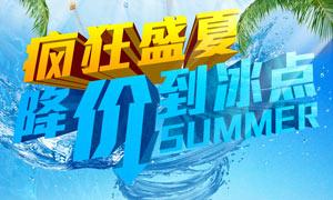 夏季狂欢购物促销海报PSD源文件