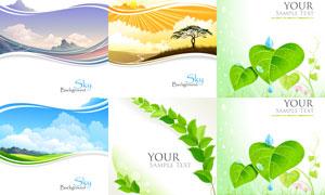 阳光云彩与绿叶植物等设计矢量素材