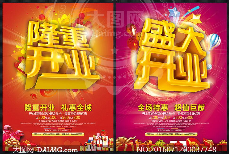 > 素材信息          丰田汽车活动海报设计psd素材         商场开业