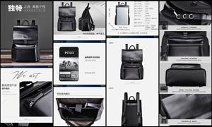 淘宝真皮商务背包详情页设计PSD素材