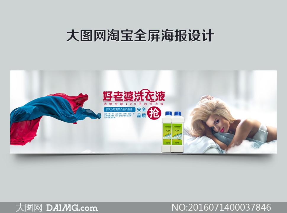 淘宝洗衣液促销海报设计psd素材