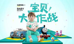 淘宝儿童玩具大作战海报设计PSD素材