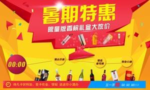 淘宝酒类暑期特惠海报设计PSD素材