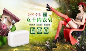 淘宝女士内衣皂海报设计PSD素材