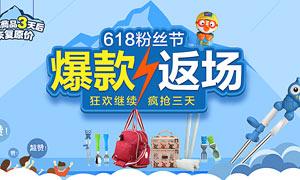 淘宝618粉丝节狂欢促销海报PSD素材