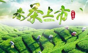 淘宝春茶上市海报设计PSD源文件