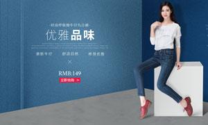 淘宝女士牛仔裤全屏海报设计PSD素材