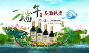 端午节美酒飘香海报设计PSD素材