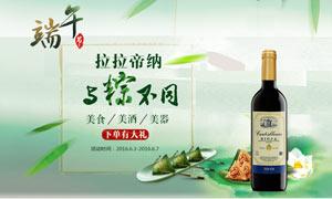 淘宝红酒端午节活动海报PSD素材