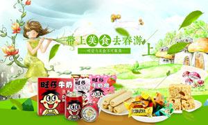 商场美食活动海报设计PSD源文件