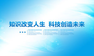 蓝色科技背景底纹设计PSD源文件
