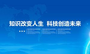 科技企业蓝色背景板设计PSD源文件