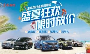 东风汽车夏季团购海报设计PSD素材