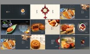中秋节月饼画册设计模板PSD素材