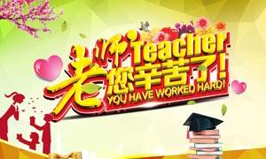 教师节活动海报设计模板PSD素材